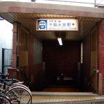 senbayashiomiya