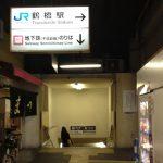 tsuruhashi1